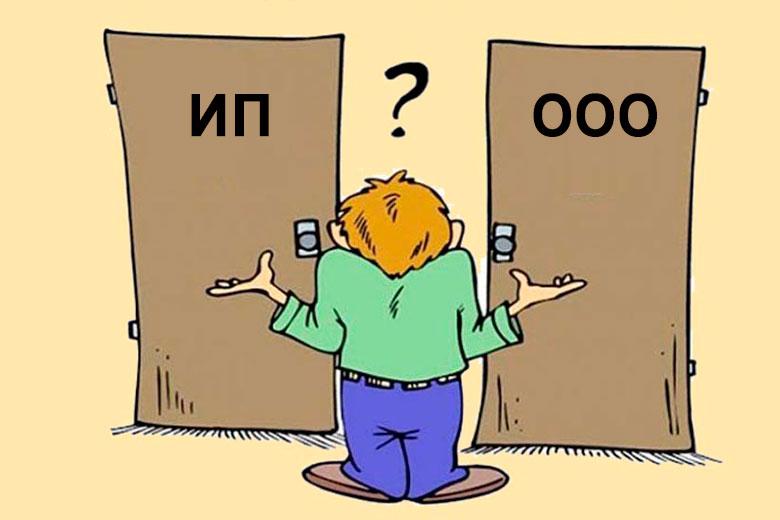 ООО или ИП. Что выбрать?