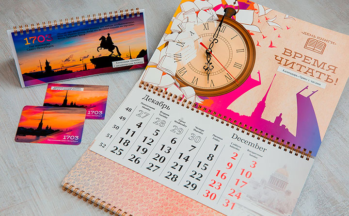 Рекламные календари