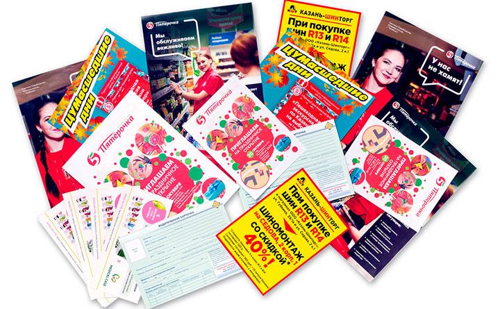Рекламный листок (листовка)