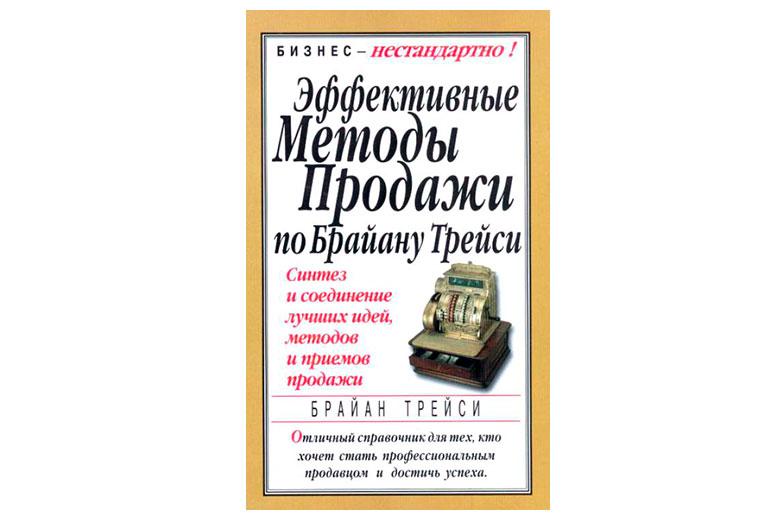 Книга «Эффективные методы продажи по Брайану Трейси»