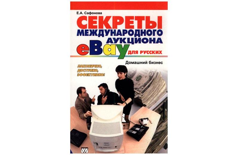 Книга «Секреты международного аукциона eBay для русских»