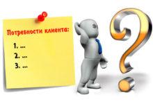 Вопросы для выявления потребностей клиента