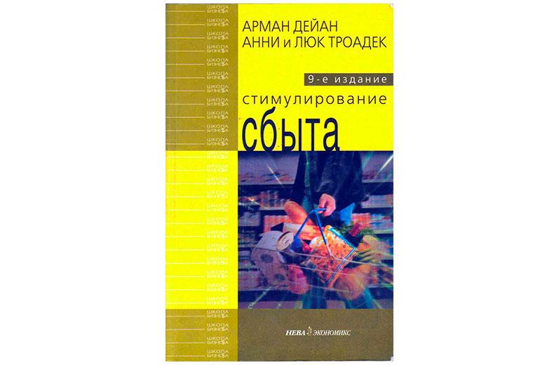 Книга «Стимулирование сбыта»
