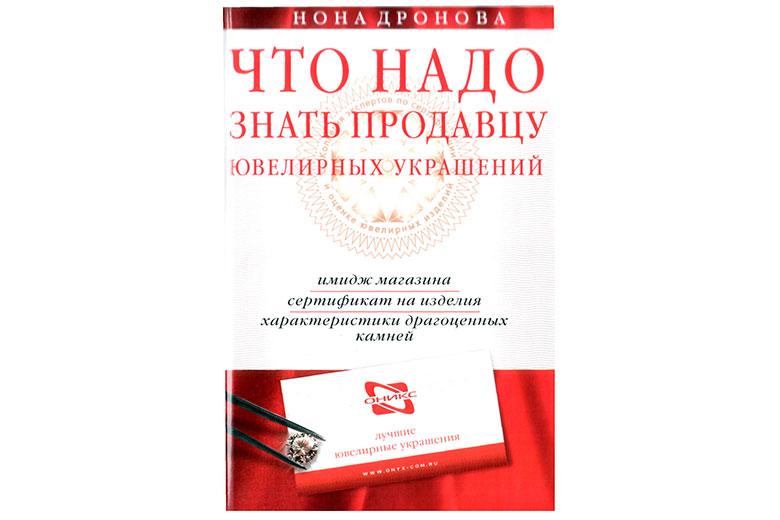Книга «Что надо знать продавцу ювелирных украшений»