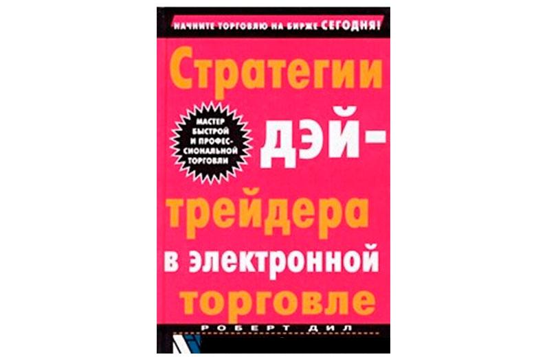 Книга «Стратегии дэйтрейдера в электронной торговле»