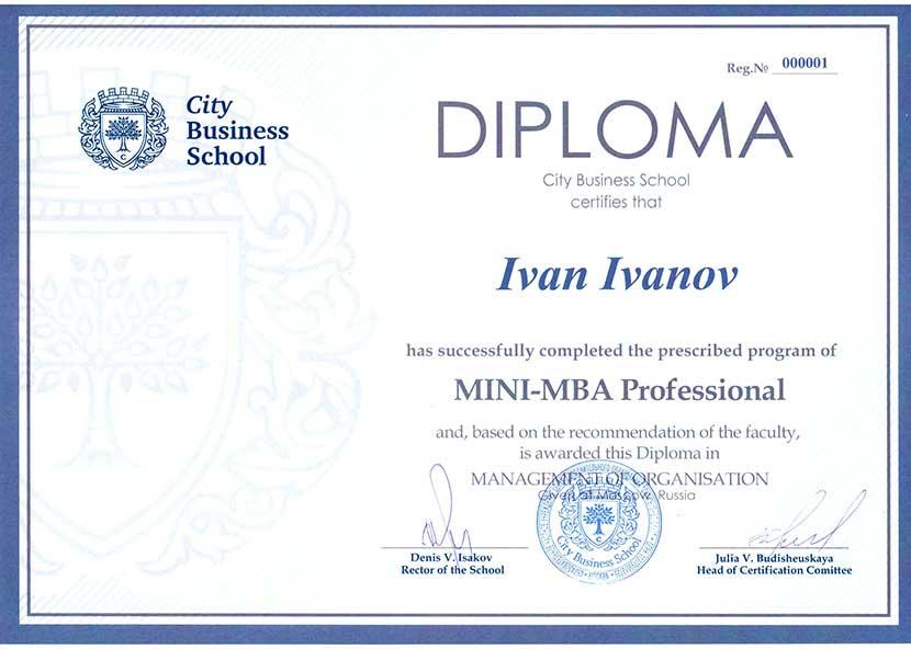 Международное приложение к диплому о профессиональной переподготовке mini-MBA