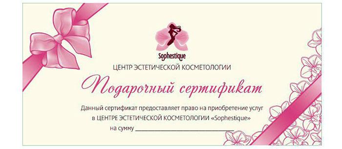 Продавайте подарочные сертификаты