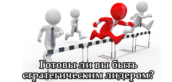 Готовы ли вы быть стратегическим лидером?