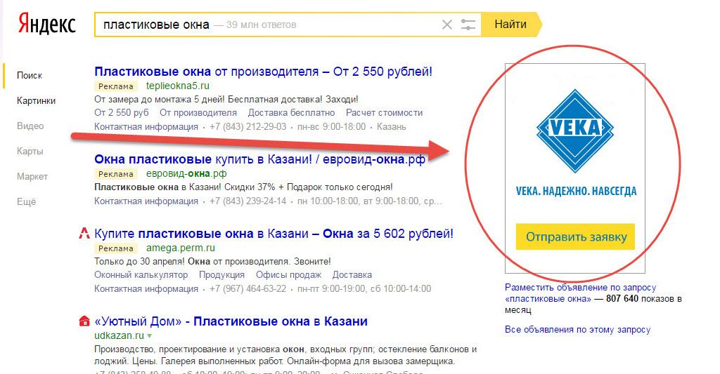 Медийная реклама в Яндекс и Google